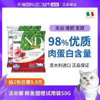 Farmina 法米娜进口成年猫粮鸡肉石榴主食0.05kg试吃装