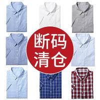 VANCL 凡客诚品 1094139-491875 男士衬衫