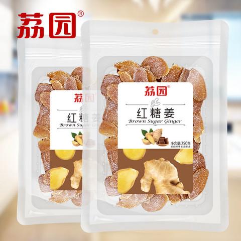 elvish bear 熊孩子 广东特产 即食话梅姜片250g