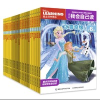 《迪士尼我会自己读 5-8级》(套装 共24册)