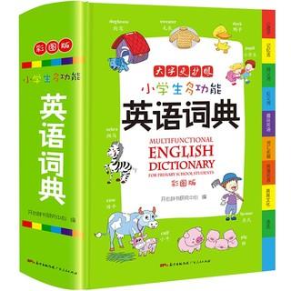 《小学生多功能英语词典》彩图大字版