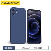 PISEN 品胜 iPhone11系列 液态硅胶手机壳 送钢化膜