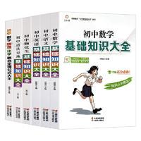 PLUS会员:《初中基础知识大全》(6册)