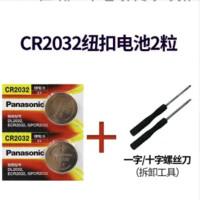 Panasonic 松下 CR2032 纽扣电池 2粒