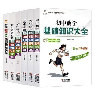 《初中基础知识大全》(6册)