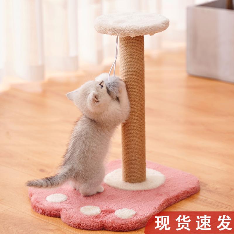 御宠坊 旗舰店剑麻猫爬架小型跳台猫抓柱