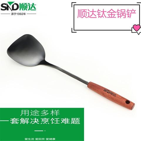 SND 顺达 钛金不锈钢锅铲汤勺漏勺系列木柄长柄家用钛金不锈钢4件套