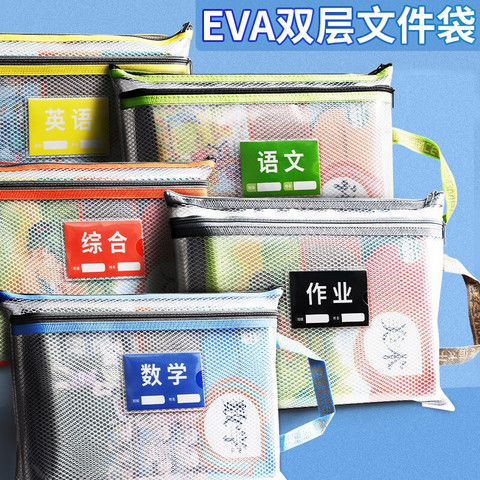 猫太子 (MAOTAIZI) A4文件袋透明网格拉链袋学生试卷科目分类袋收纳作业资料补习袋 4个装