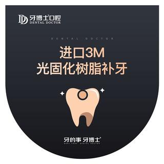 限地区、PLUS会员 : 牙博士口腔 3M进口光固化复合树脂补牙