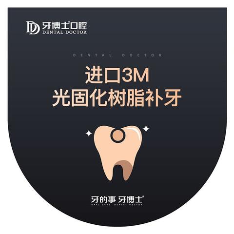 限地区:牙博士口腔 3M进口光固化复合树脂补牙
