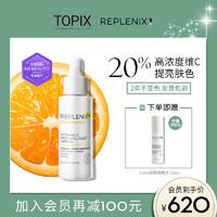 Topix Replenix维生素C精华20%左旋VC亮白淡化斑点提亮抗氧化 30ml