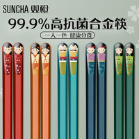 SUNCHA 双枪 Suncha 双枪 合金筷子 人物分食筷 5双装