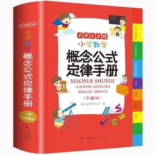 《小学数学概念公式定律手册》彩图版