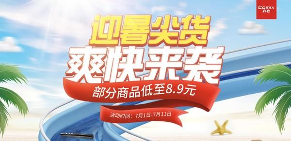 促销活动:京东商城 齐心设备促销 专场活动