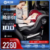 惠尔顿儿童安全座椅宝宝汽车用通用婴儿车载360度旋转0-4岁茧之爱