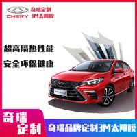 奇瑞定制品牌3M太阳膜汽车贴膜全车玻璃膜防晒隔热太阳膜不包安装