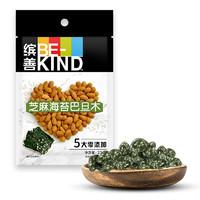 BE-KIND 巴旦木 芝麻海苔口味 21g*12包