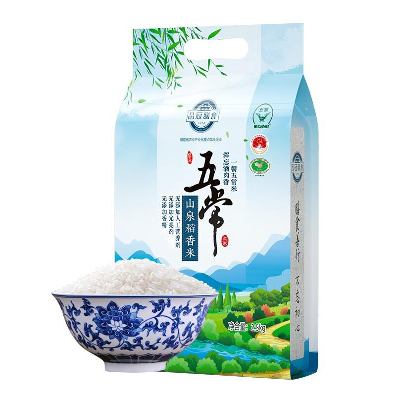 pinguanshanshi 品冠膳食 五常 山泉稻花香米 2.5kg