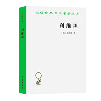 《汉译世界学术名著丛书·利维坦》