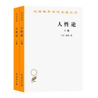 人性论(全两册)(汉译名著本)