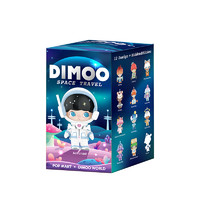 POP MART 泡泡玛特 Dimoo 太空旅行系列 盲盒 单盒