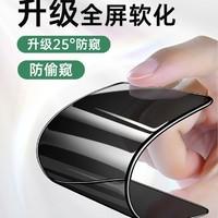 铂信 iPhone系列 全屏软化 防窥钢化膜 1片
