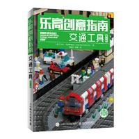《乐高创意指南·第2版:交通工具》