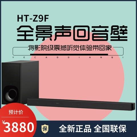 SONY 索尼 Sony/索尼 HT-Z9F 7.1全景声电视回音壁音响5.1家庭影院无线蓝牙