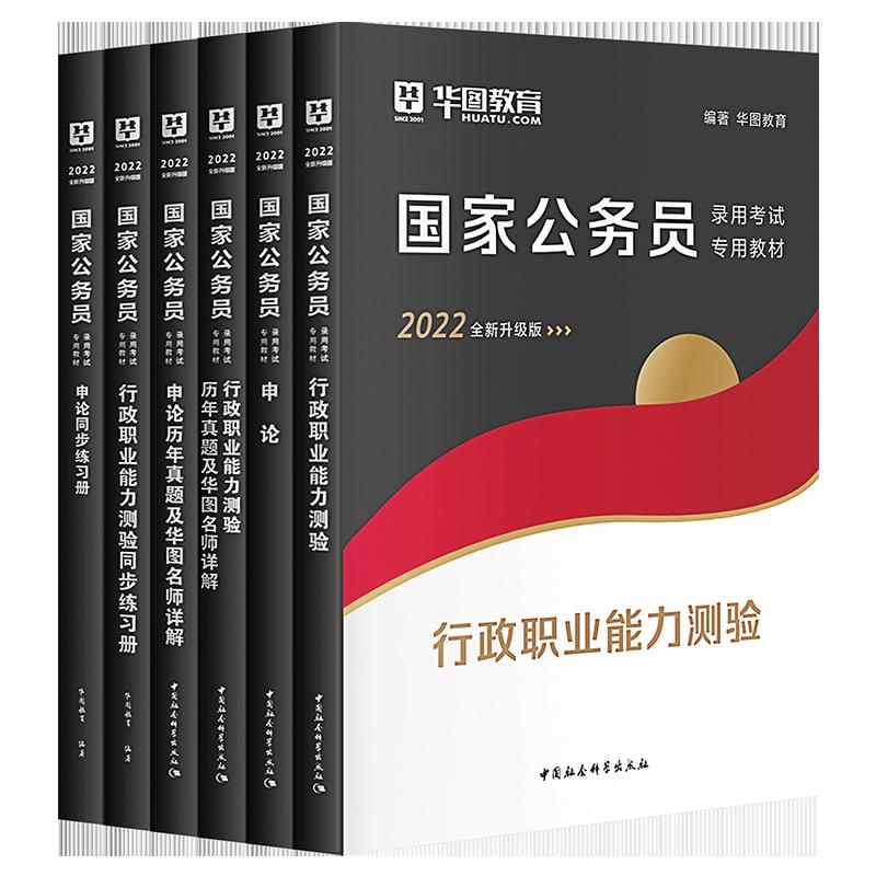 《国家公务员专用教材录用考试》(2022全新升级版、套装共6册)