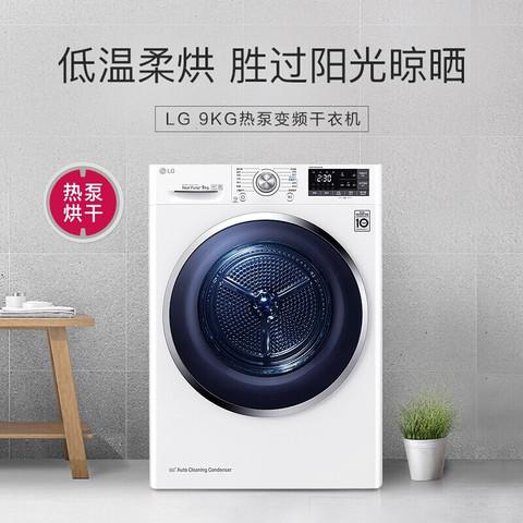 LG 乐金 烘干机热泵式双变频滚筒9KG韩国原装进口干衣机冷凝器自清洁RC90U2AV2W 奢华白