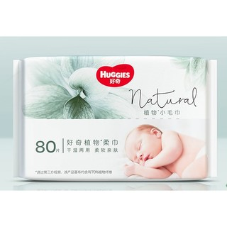 HUGGIES 好奇 天然植物柔巾80抽*3包加大加厚婴儿棉柔巾干湿两用非湿巾