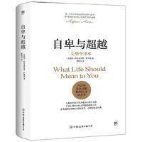 《自卑与超越》人际交往心理学入门书 完整版