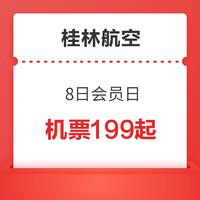 桂林航空8日会员日 特价机票199起 限量秒杀