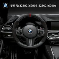 PLUS会员:BMW 宝马 M  Performance方向盘改装 3系标轴/3系长轴
