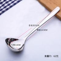 餐聚先森 304钢汤勺 20.5cm