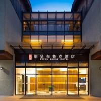 周末不加价!杭州西溪天堂布鲁克酒店 露台阳光房2晚(含早餐)