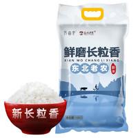 万亩仓 东北老农 鲜磨长粒香 新米 10kg