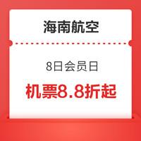 海南航空7月8日会员日 机票折上88折 888积分兑100元代金券