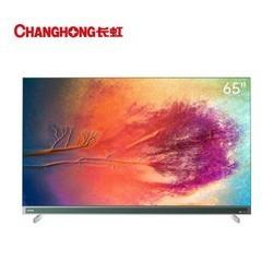 CHANGHONG 长虹 65E8K 65英寸 液晶电视机