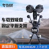 美国RAM 车载平板电脑支架前挡风玻璃风挡固定双吸盘加长汽车导航支架7-8寸平板ipad通用越野支架 多关节连杆套装