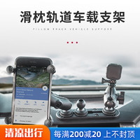 美国RAM 车载手机滑轨固定支架汽车中控台仪表台螺丝固定轨道式手机架创意型滑轨安装支持多设备固定进口 A5U滑轨+两个轨道球