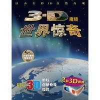 《3D魔镜·世界惊奇》(附赠送2副3D眼镜、自然奇观拉页)