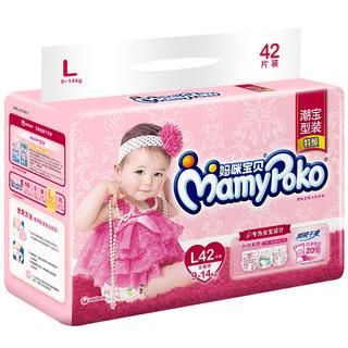 MamyPoko 妈咪宝贝 瞬吸干爽系列 纸尿裤 L42片 女宝宝