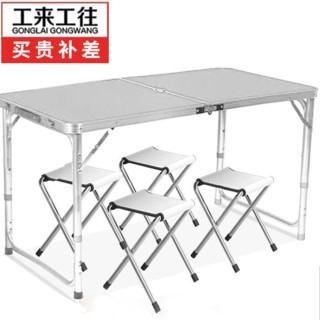 GONGLAIGONGWANG 工来工往 折叠桌户外桌椅
