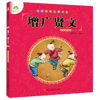 《国学经典启蒙读本·增广贤文》(浙江人民美术出版社)