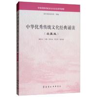 《中华优秀传统文化经典诵读》(启蒙版)