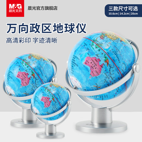 M&G 晨光 文具 地球仪 3D立体悬浮大中小多规格政区可旋转儿童启蒙学生用教学版早教玩具高清家居办公创意装饰摆件