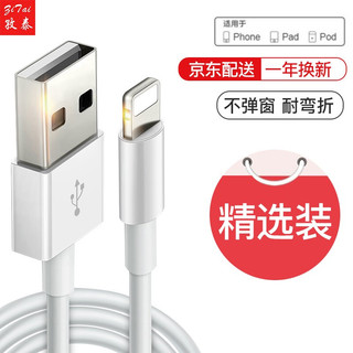 ZiTai 孜泰 苹果数据线充电线iphone12pro/11/Xs Max/XR/8/7/6s plus手机快充充电器线USB电源线 1米 白色