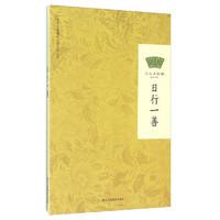 《方太青竹简国学计划系列丛书·日行一善》