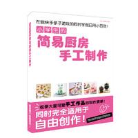 《小学生的简易厨房手工制作》